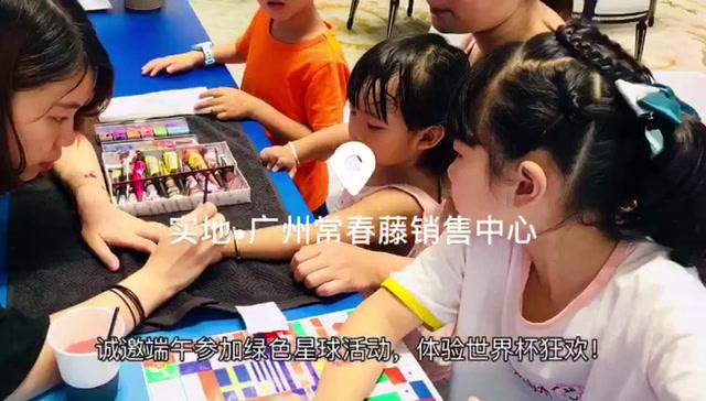 实地・常春藤视频