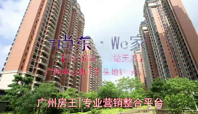 尚东・We家视频