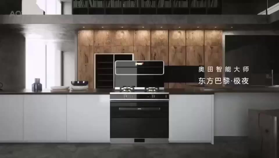 厨房改造--奥田缔造开放厨房市青岛南区店