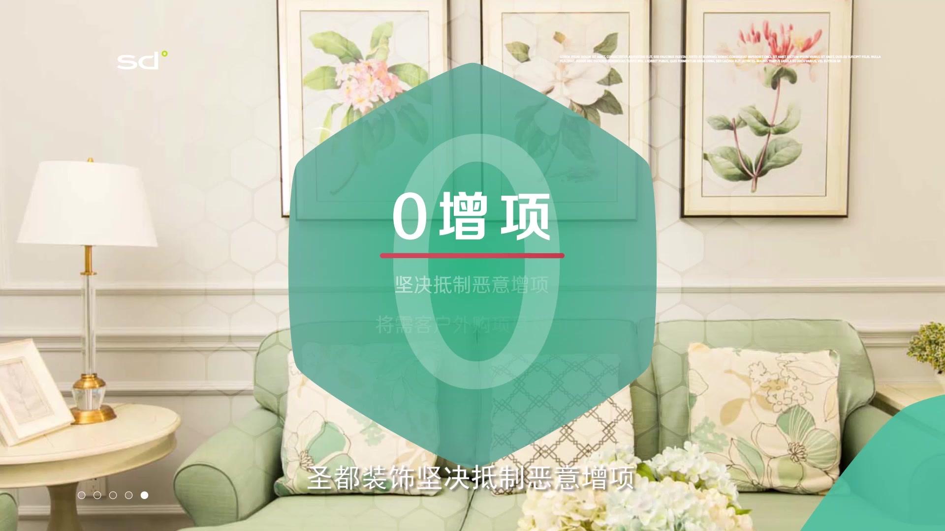 南京圣都装饰店