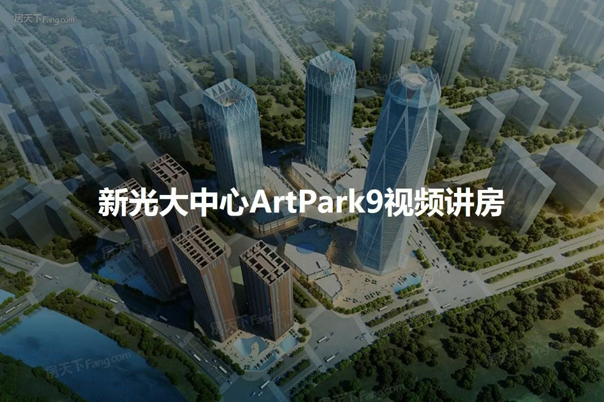 新光大中心ArtPark9视频