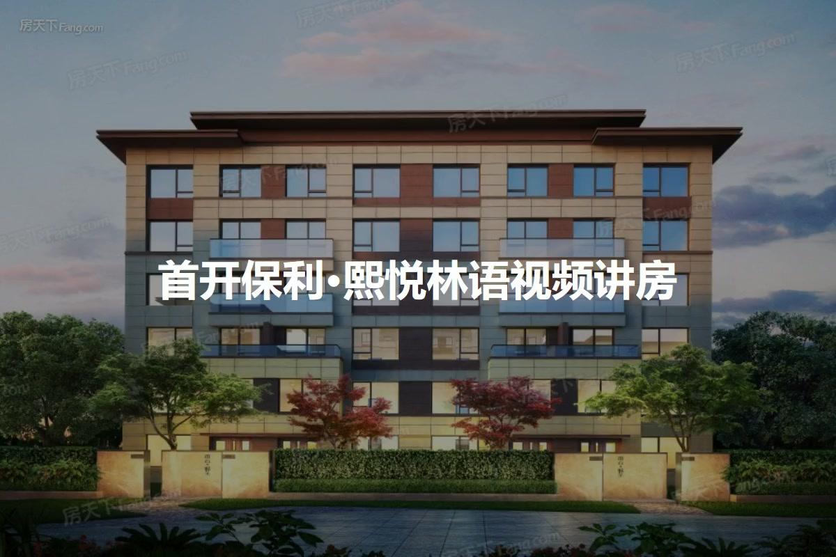 首开保利·熙悦林语视频