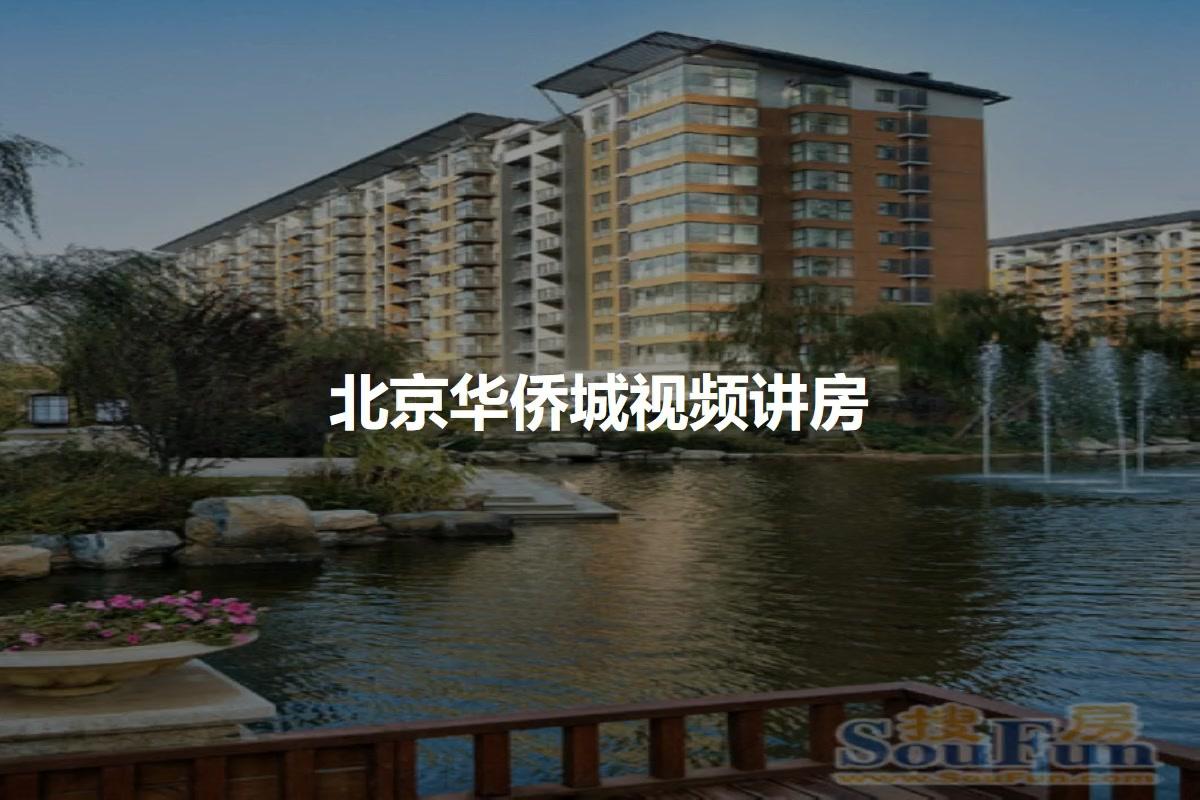 北京华侨城
