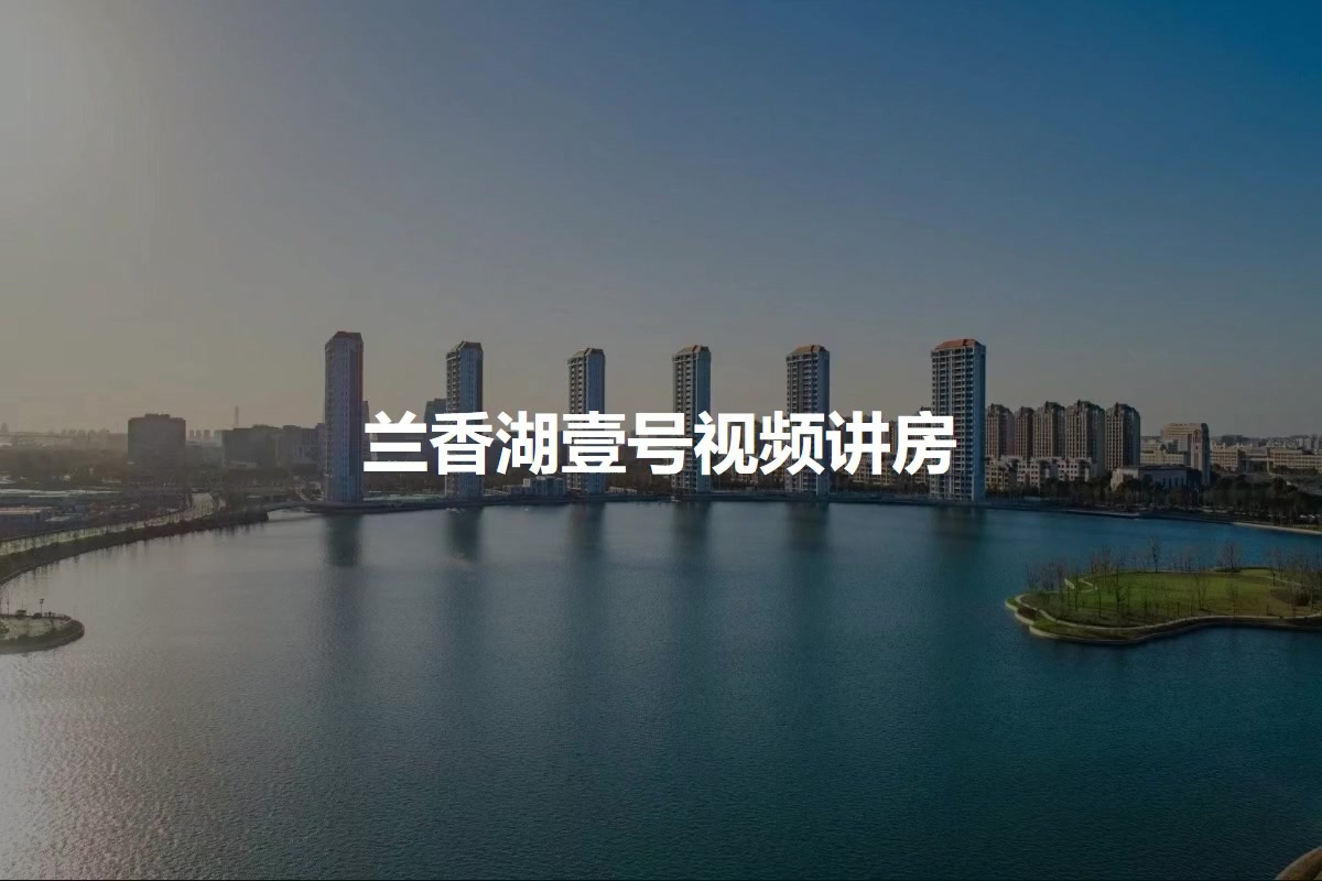 兰香湖壹号视频