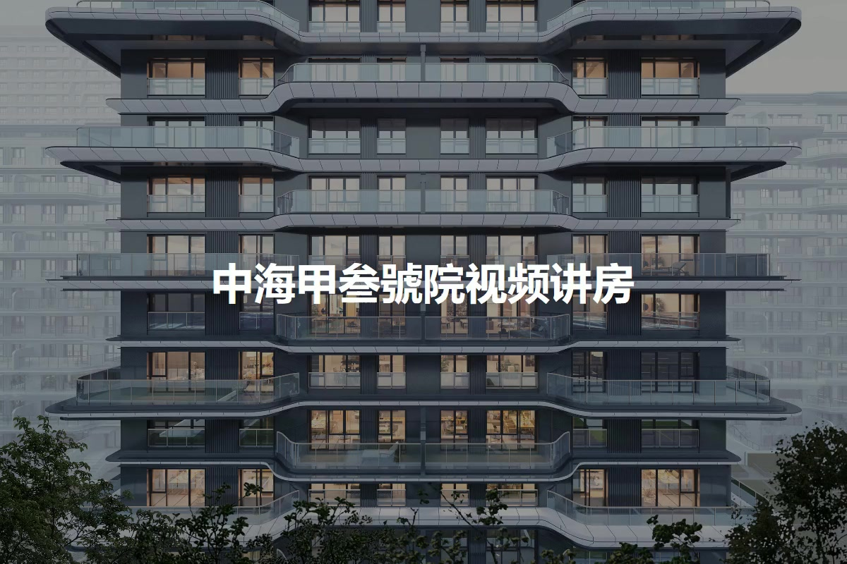 中海甲叁號院视频