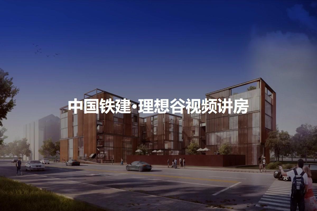中国铁建·理想谷视频