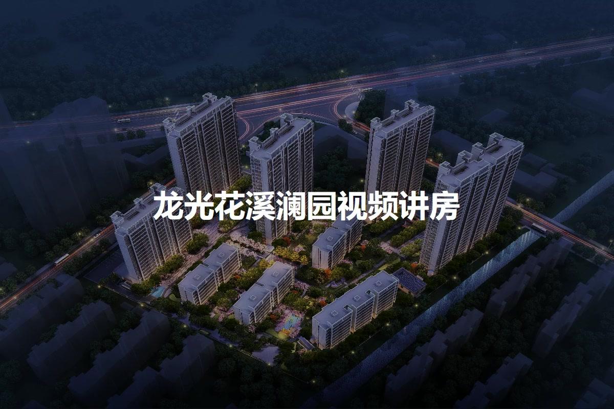 龙光花溪澜园视频