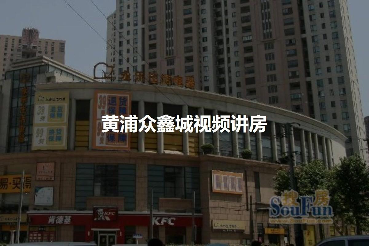 黄浦众鑫城