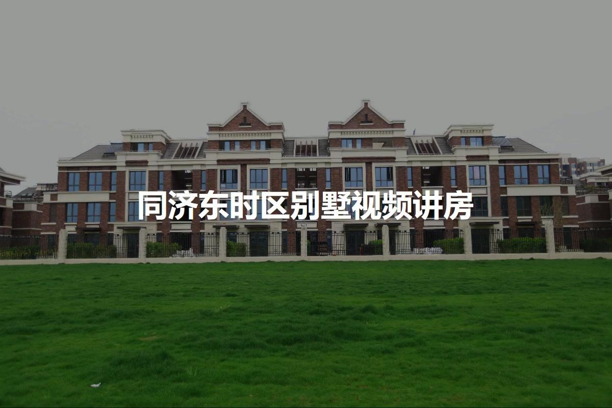 同济东时区别墅
