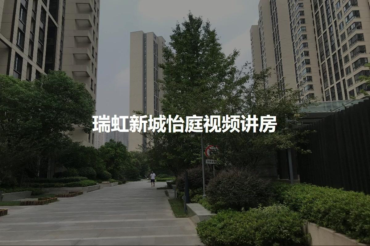 瑞虹新城怡庭