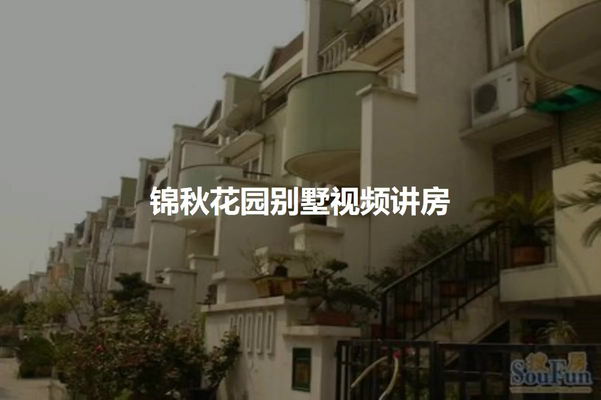 锦秋花园别墅