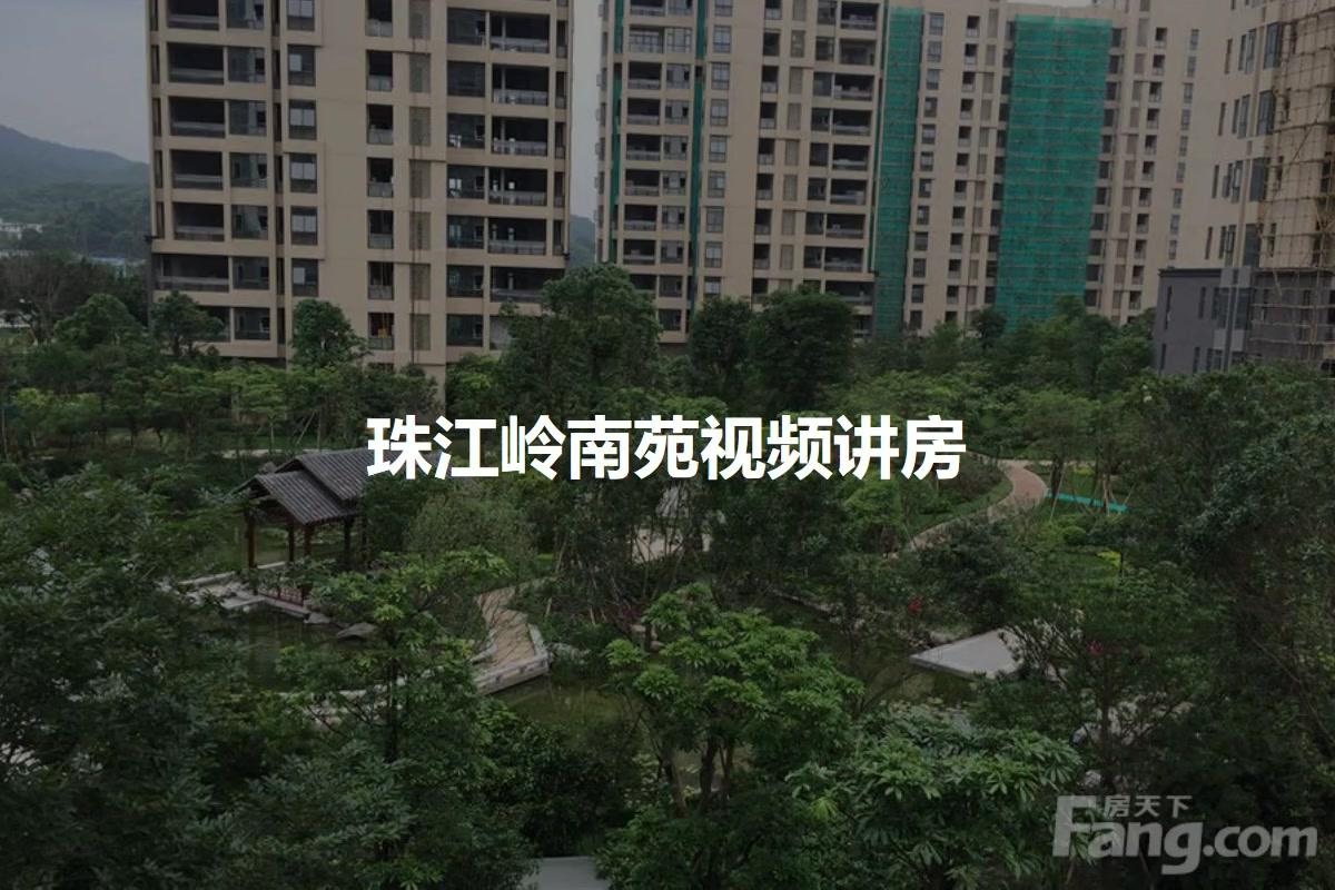 珠江岭南苑