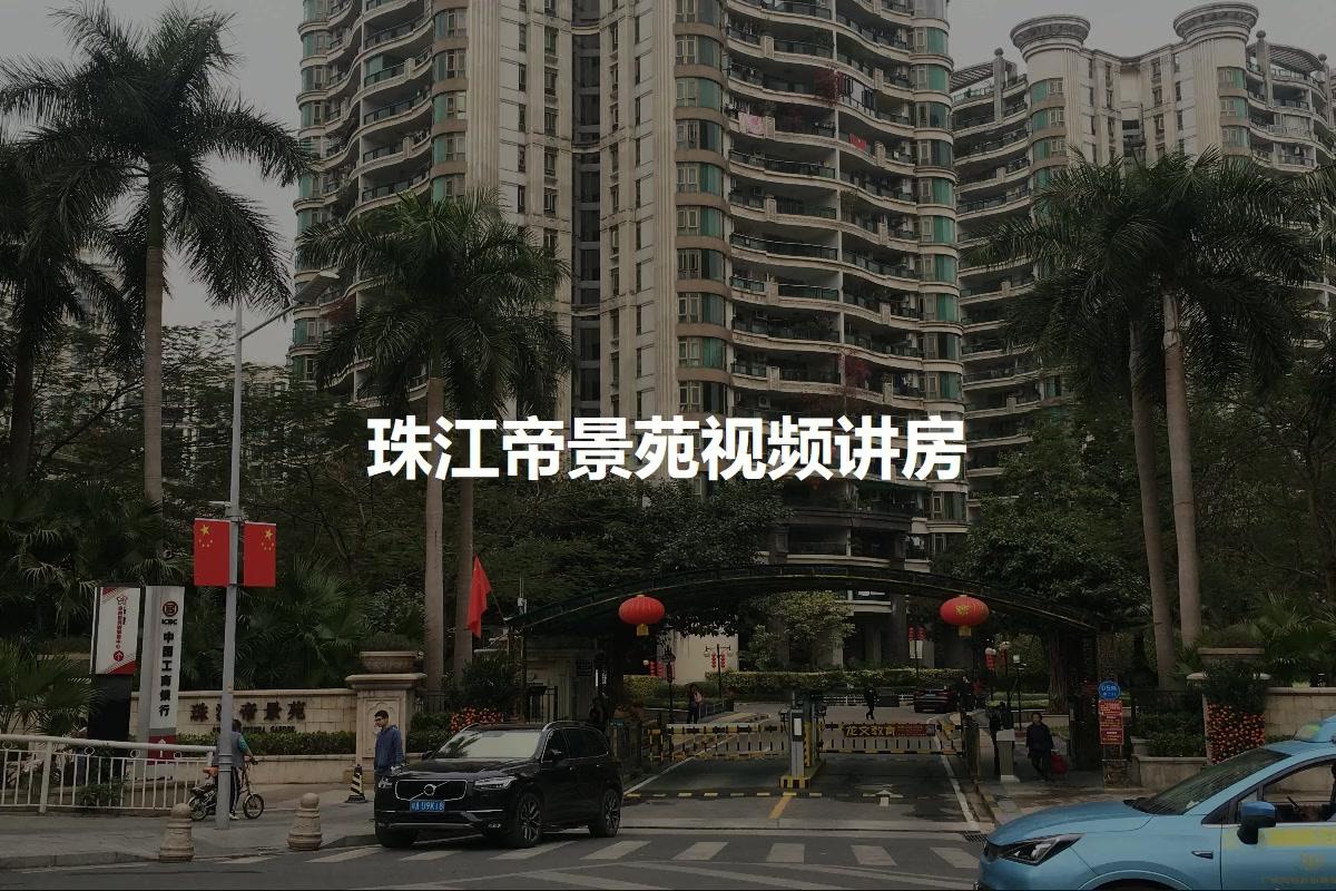 珠江帝景苑