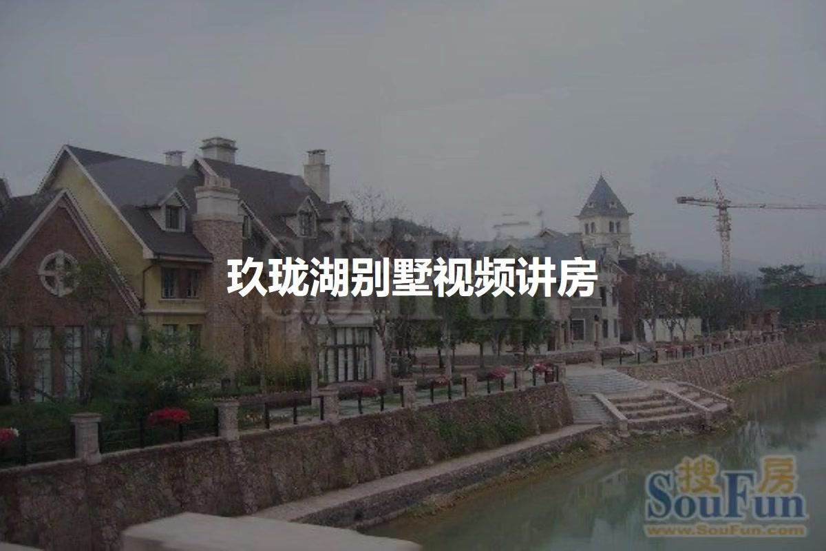 玖珑湖别墅