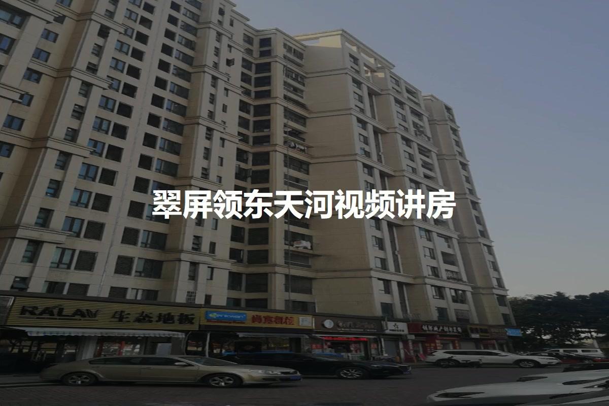 翠屏领东天河