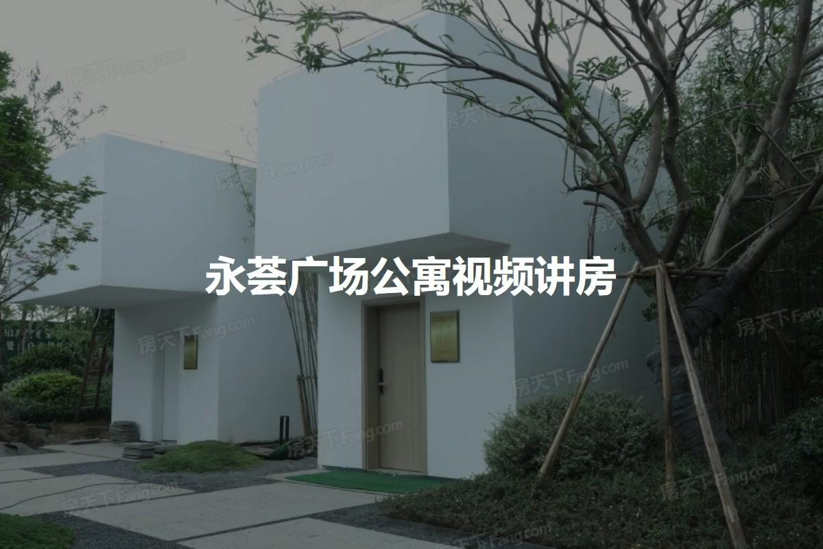 永荟广场公寓