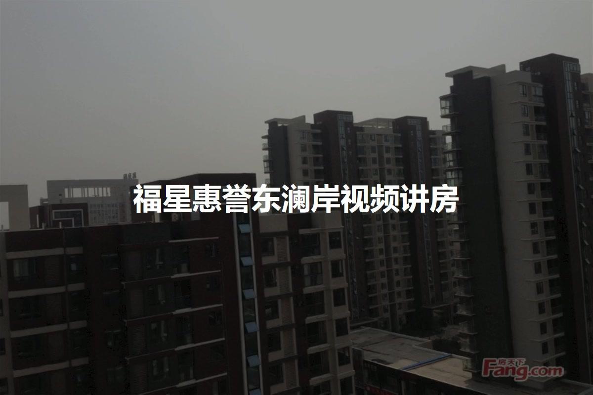 福星惠誉东澜岸