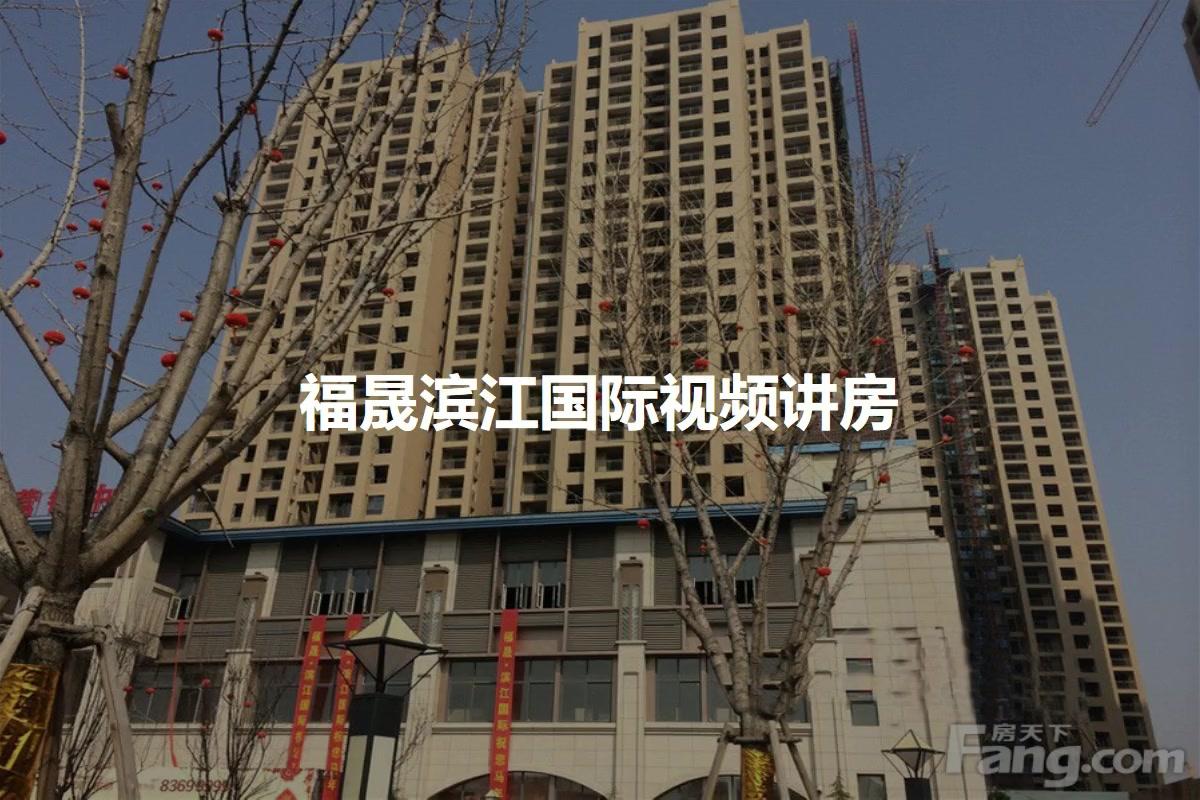 福晟滨江国际