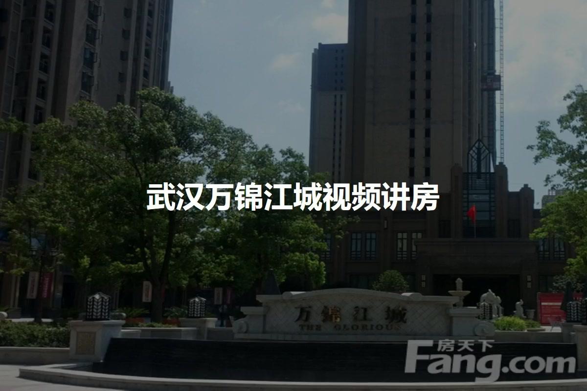 武汉万锦江城