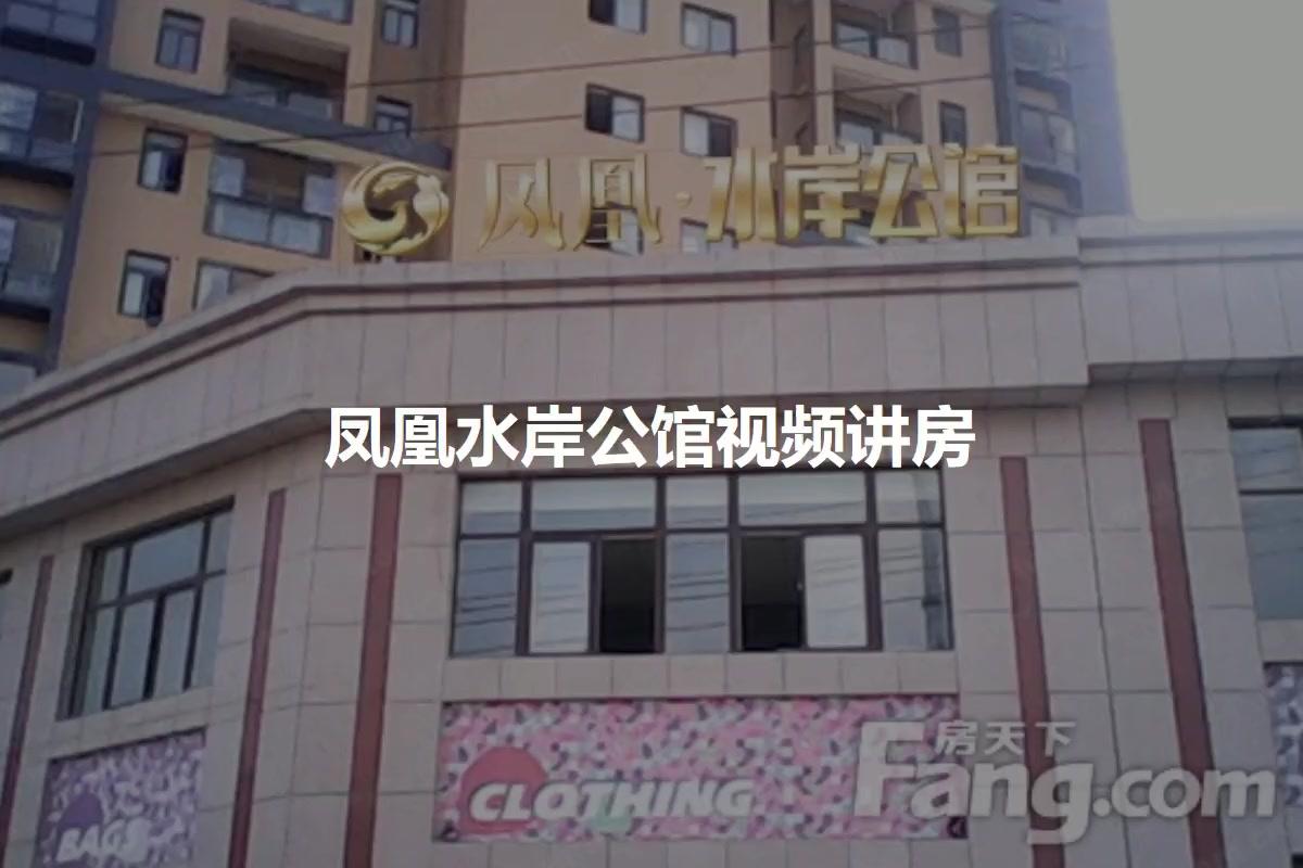 凤凰水岸公馆视频