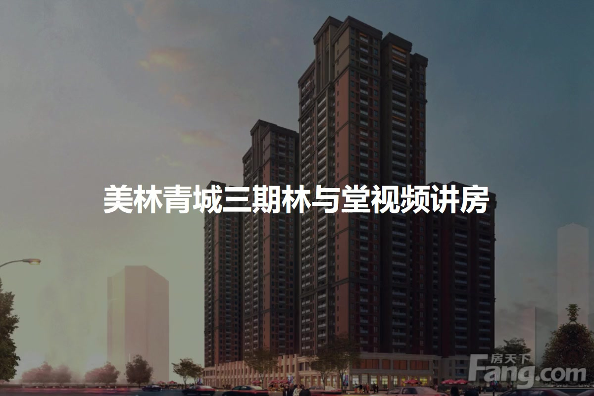 美林青城三期林与堂