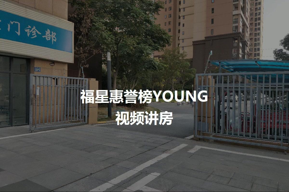 福星惠誉榜YOUNG