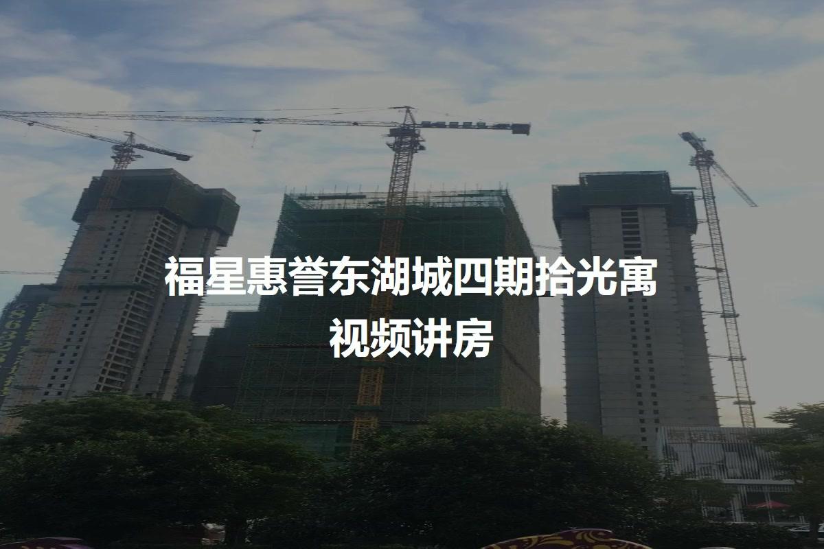 福星惠誉东湖城四期拾光寓