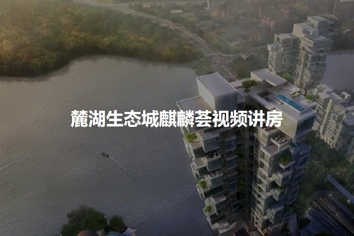 麓湖生态城麒麟荟