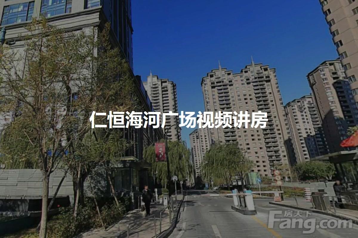 仁恒海河广场