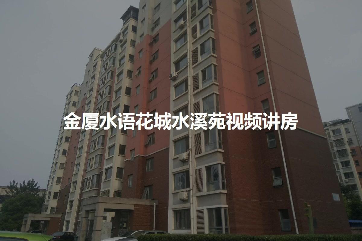 金厦水语花城水溪苑视频