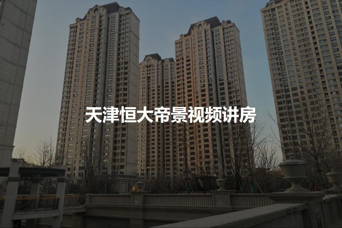 天津恒大帝景