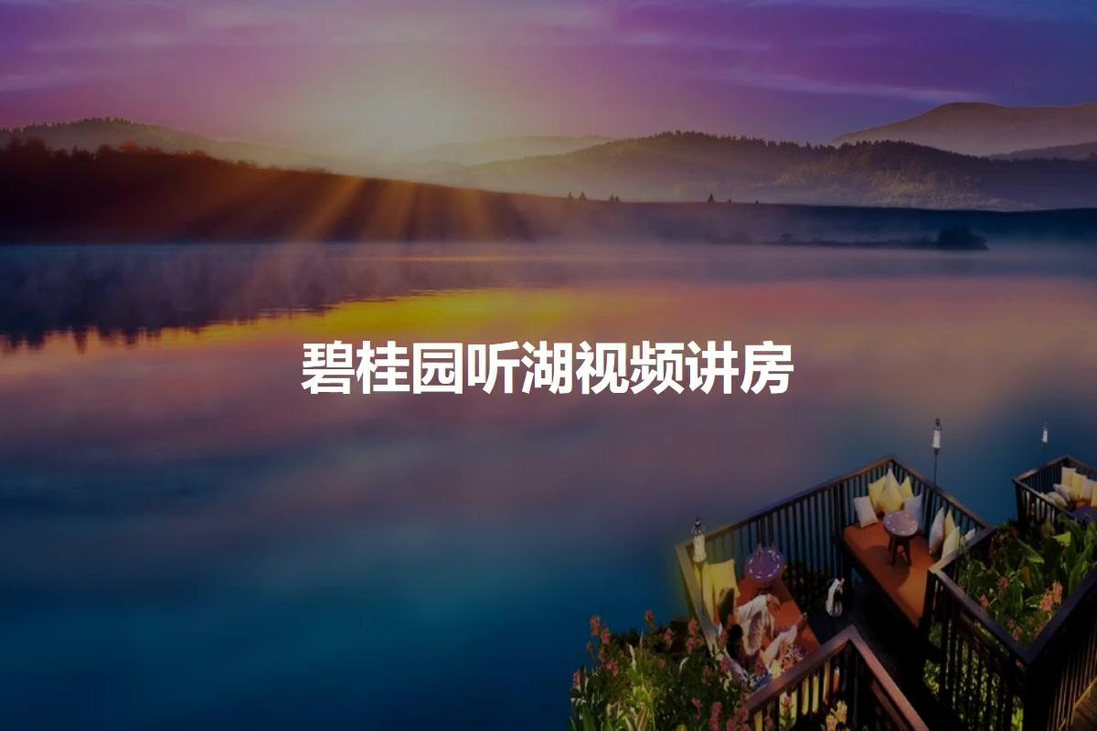 碧桂园听湖