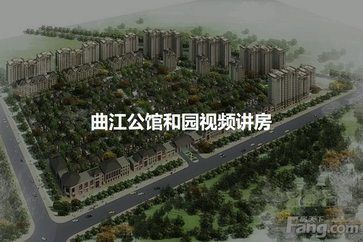 曲江公馆和园