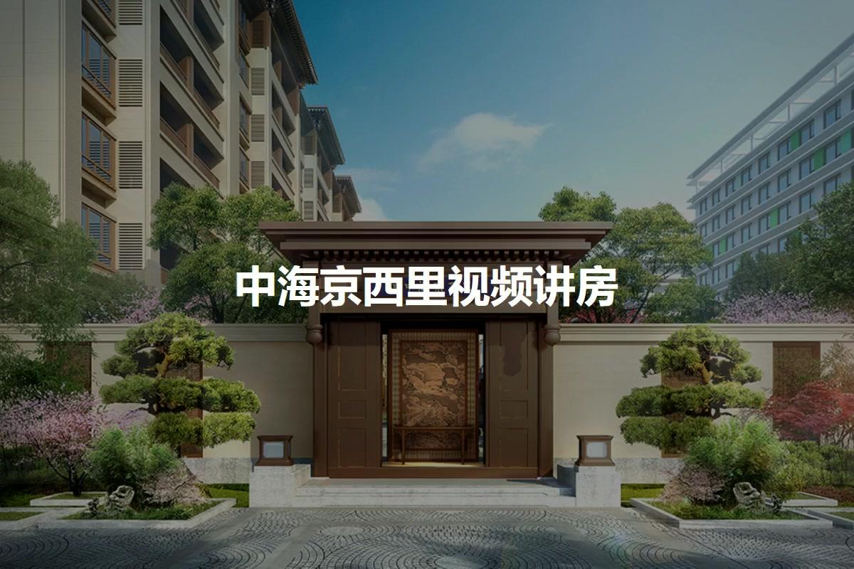 中海京西里视频