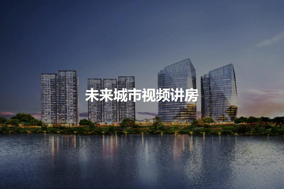 未来城市视频