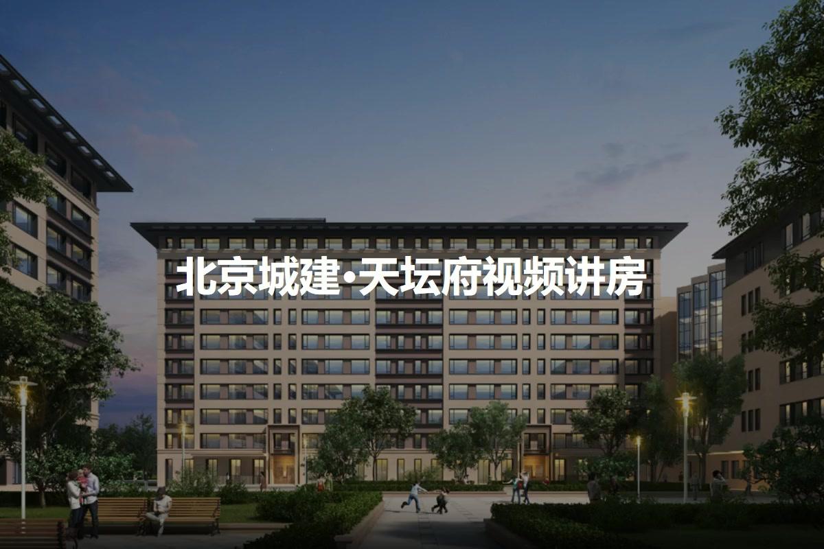北京城建·天坛府视频
