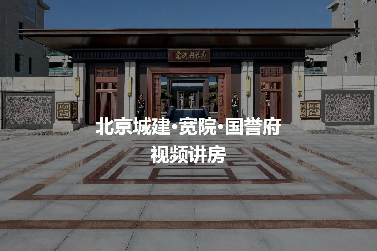 北京城建·宽院·国誉府视频