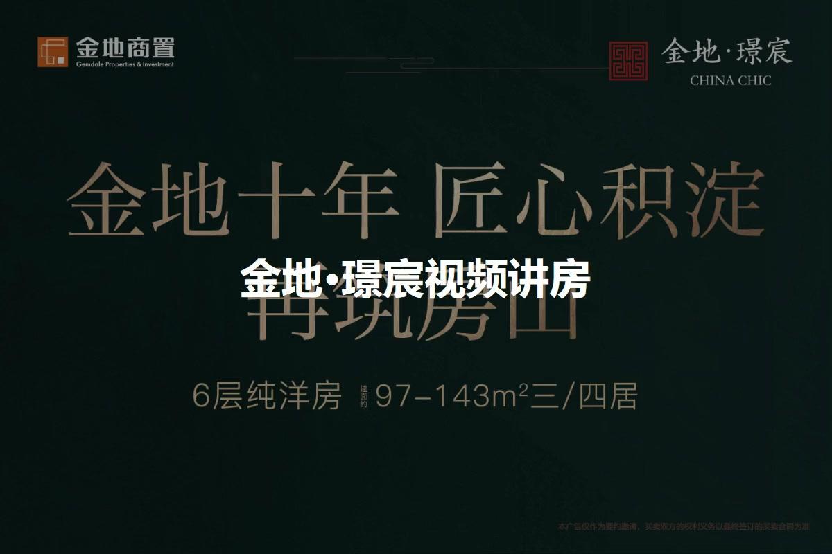 金地·璟宸视频
