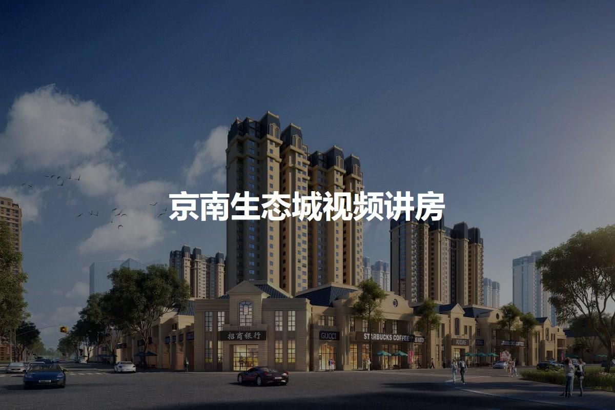 京南生态城视频