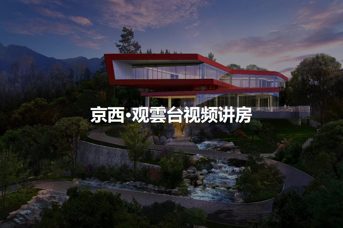 京西·观雲台视频