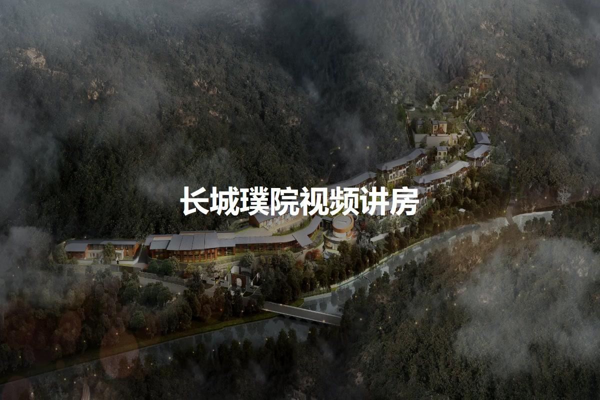 长城璞院视频