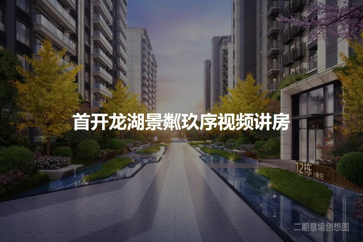 首开龙湖景粼玖序一期