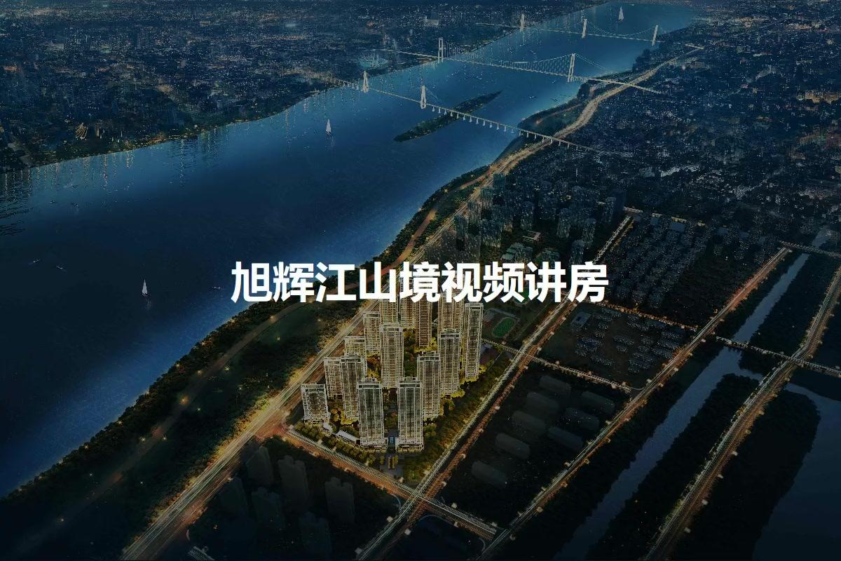 旭辉江山境视频