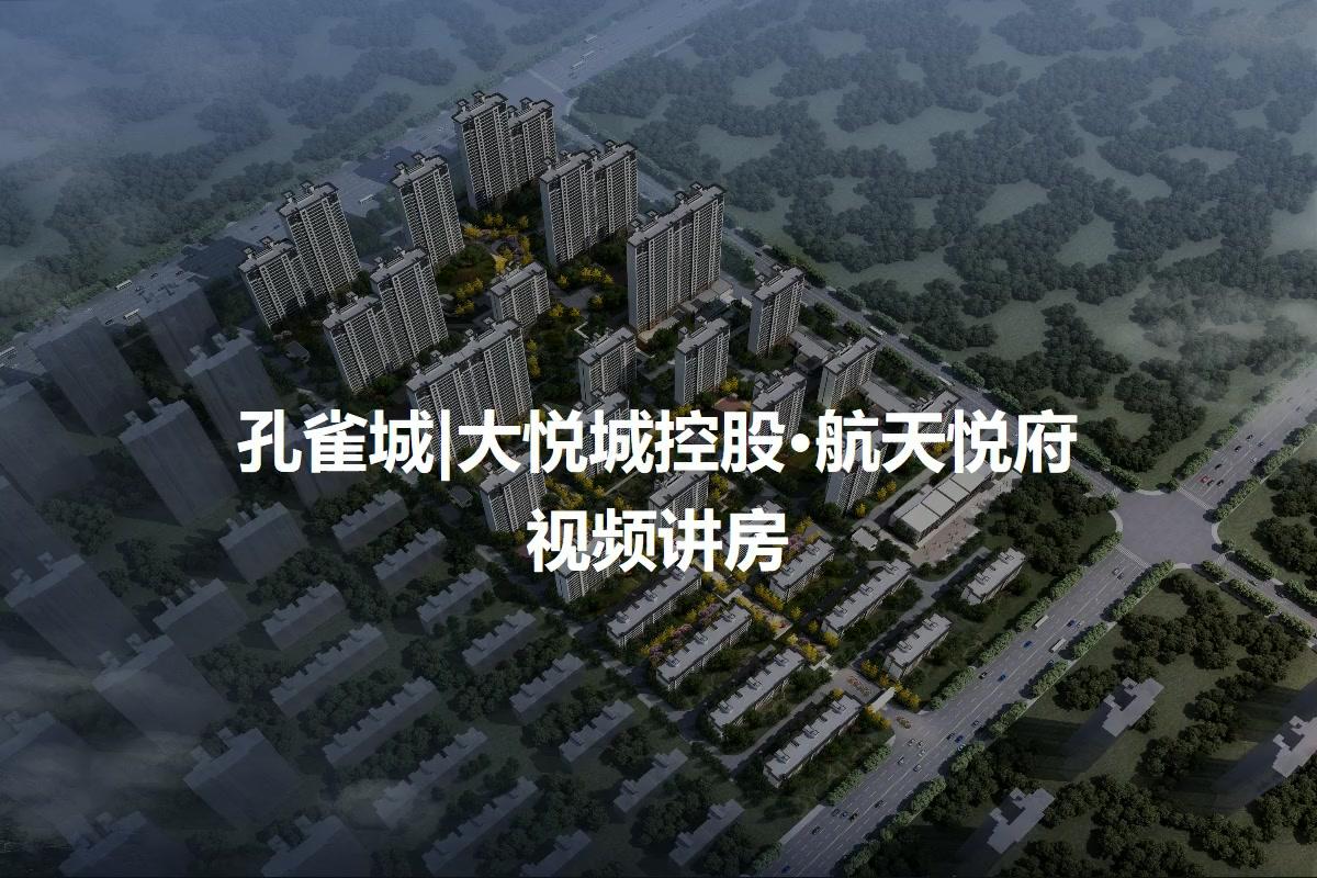 孔雀城|大悦城控股·航天悦府