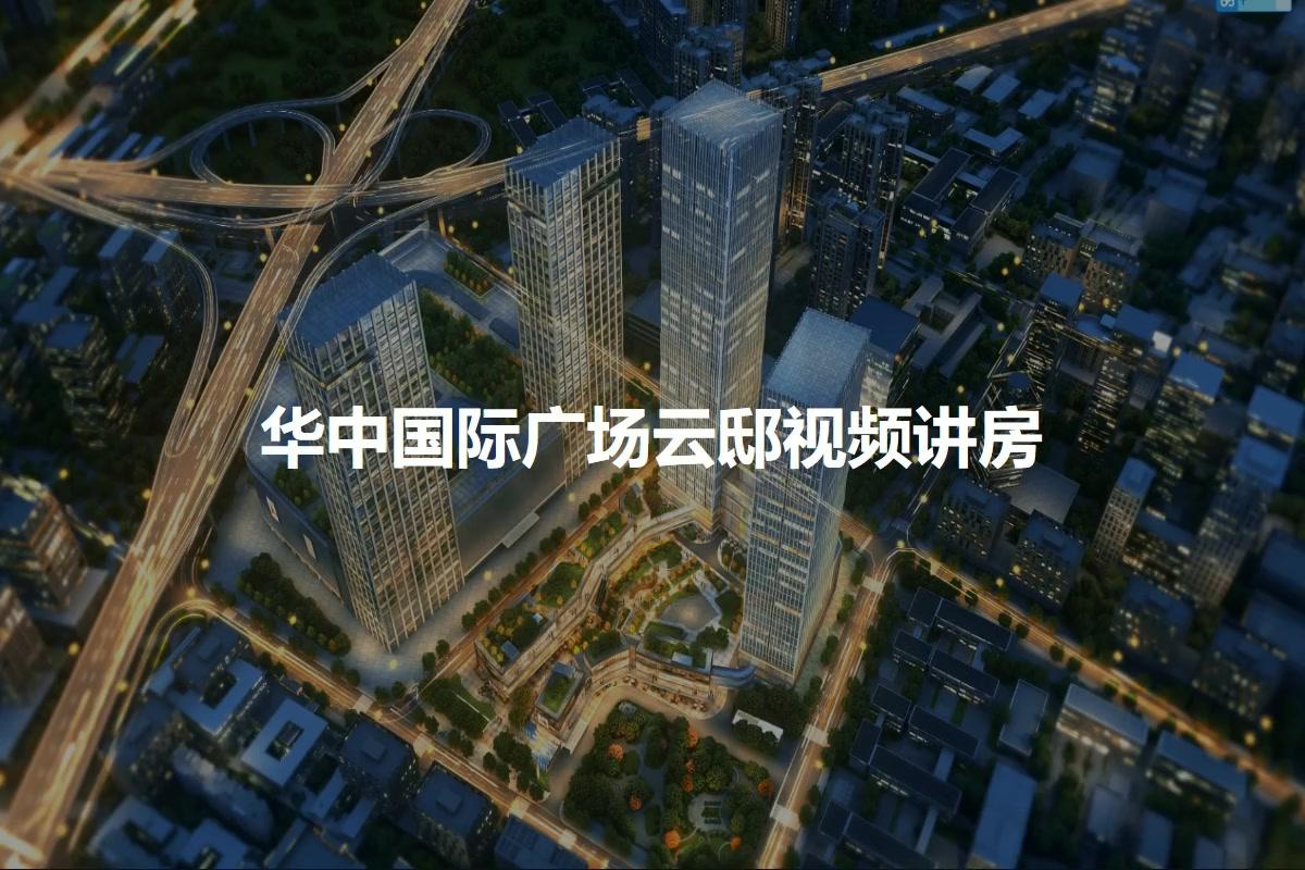 华中国际广场云邸视频