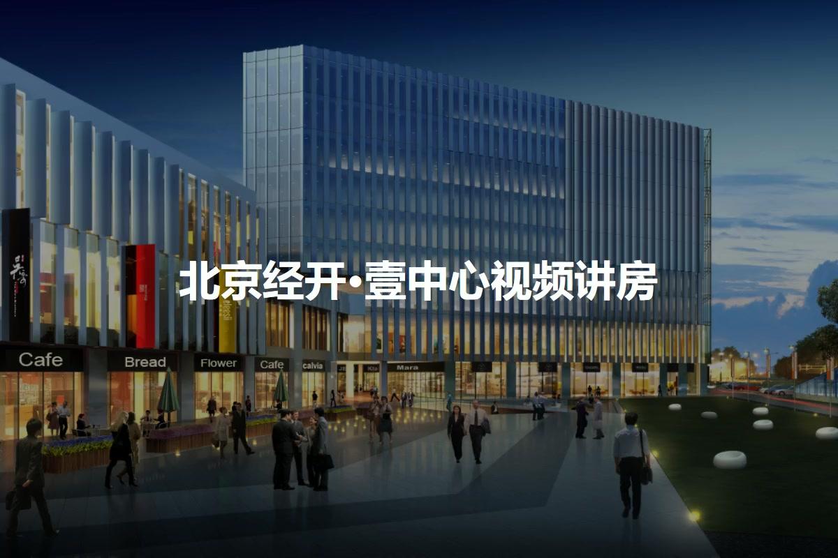 北京经开·壹中心视频