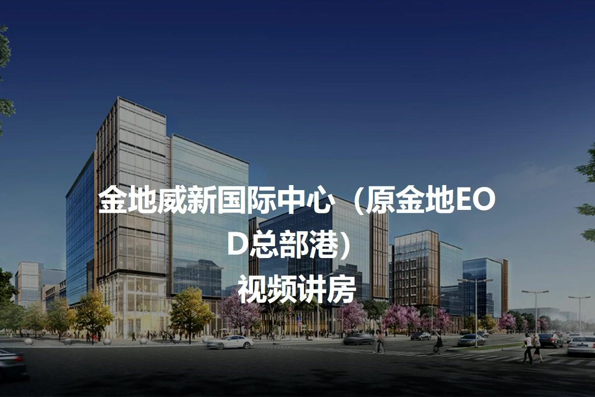 金地威新国际中心(原金地EOD总部港)视频