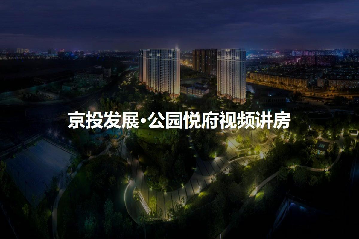 京投发展·公园悦府视频