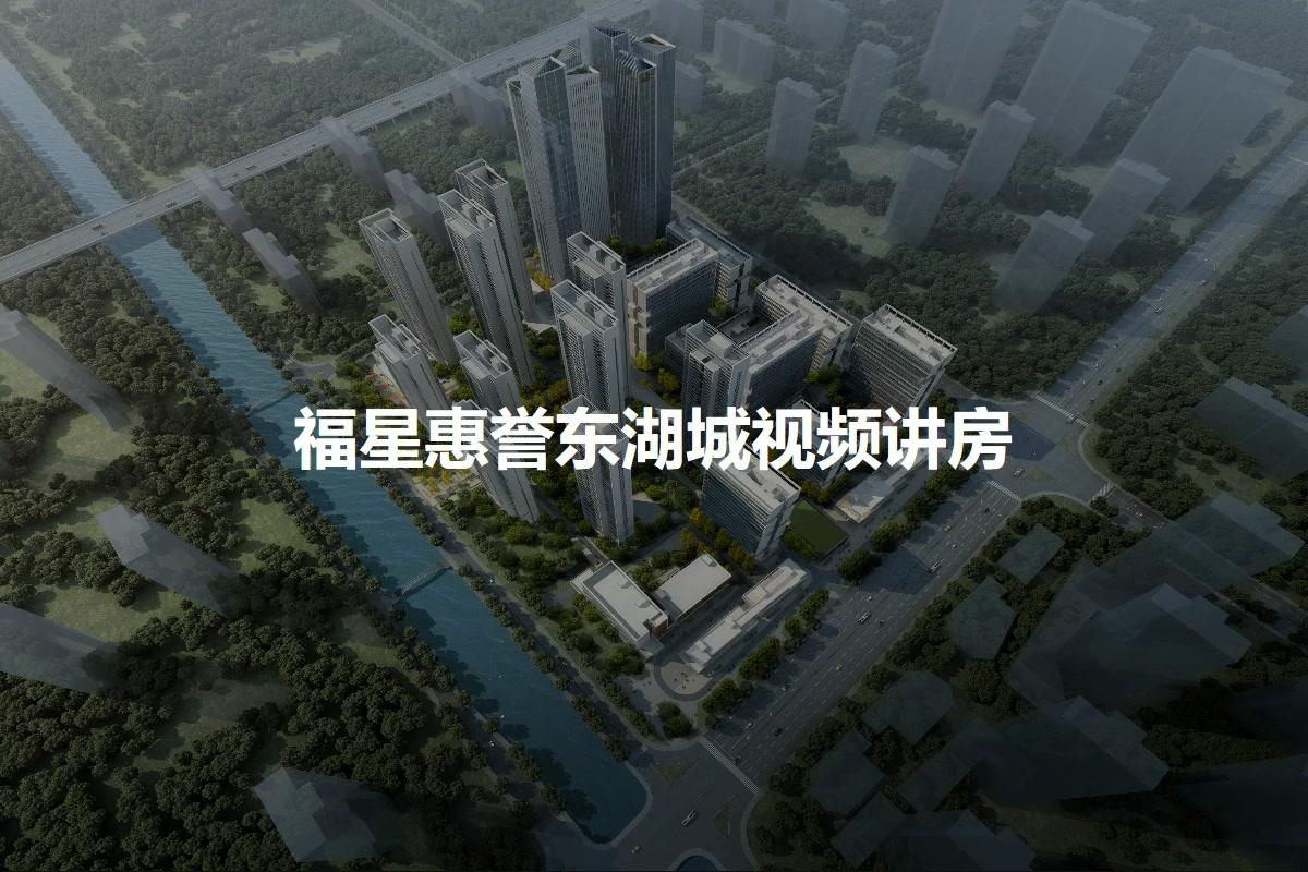 福星惠誉东湖城