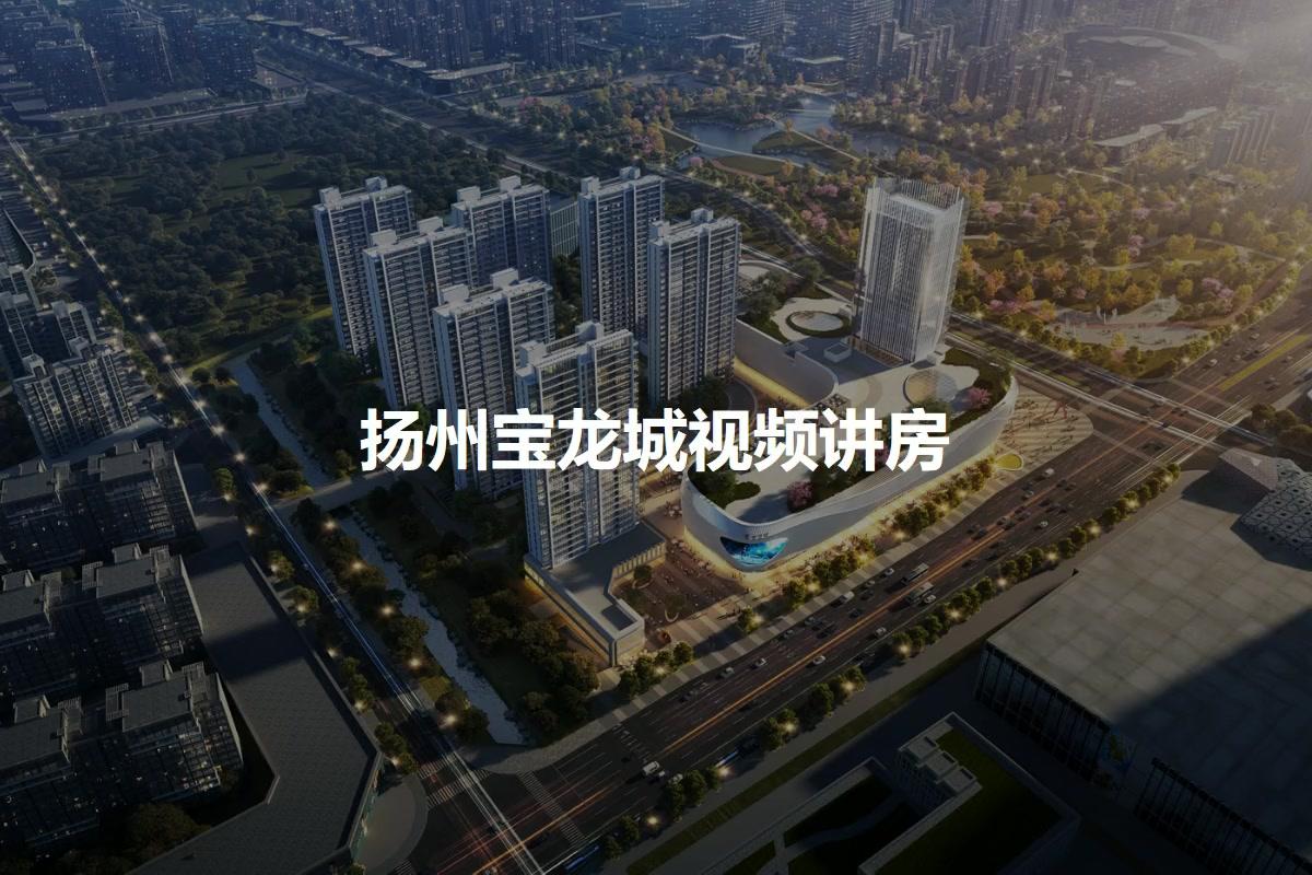 扬州宝龙城视频